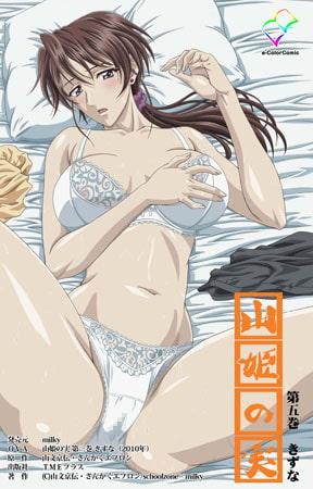 BJ085846 img main 【フルカラー成人版】山姫の実 第五巻 きずな