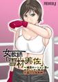 女教師「雪村美佐」~媚薬ローション漬けボクシングで敗北○姦される女教師~