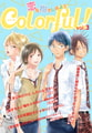 Colorful! vol.3 [アイエムエー]