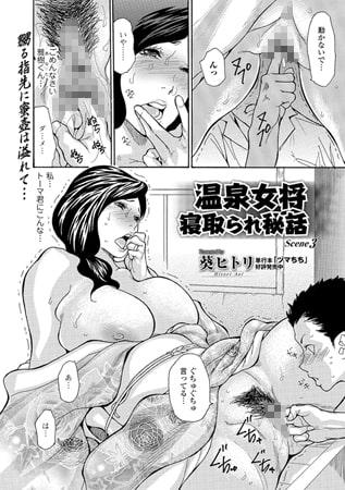 BJ086706 img main 温泉女将寝取られ秘話 Scene3