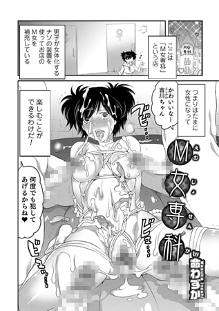 BJ086714 img main M女専科?