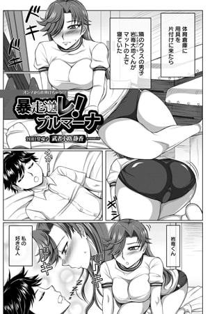 BJ088136 img main 暴走逆レ! ブルマーナ