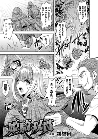 BJ088363 img main 姫騎双貫【単話】
