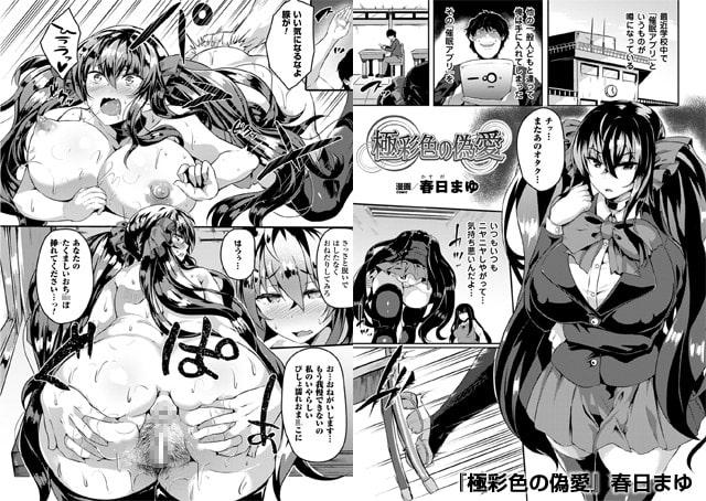 別冊コミックアンリアル いじめっ娘に不思議な力で復讐編デジタル版Vol.2