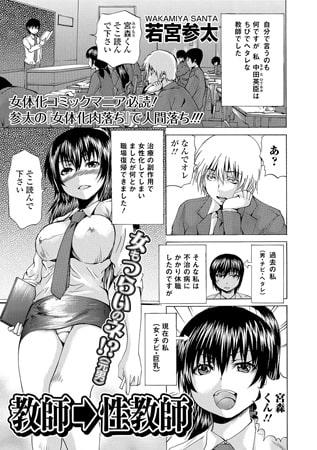BJ088453 img main 教師→性教師【単話】