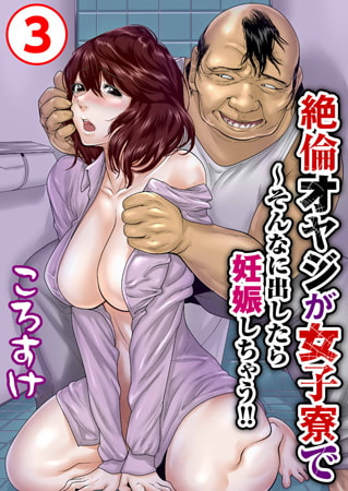 BJ088520 img main 絶倫オヤジが女子寮で~そんなに出したら妊娠しちゃう!!3