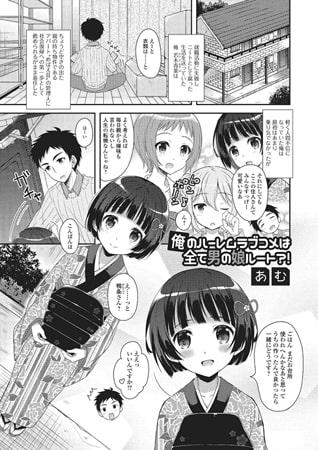 BJ089300 img main 俺のハーレムラブコメは全て男の娘ルート?!
