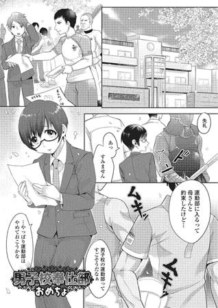 BJ089302 img main 男子校奉仕部