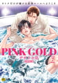 PINK GOLD7【デジタル版・18禁】
