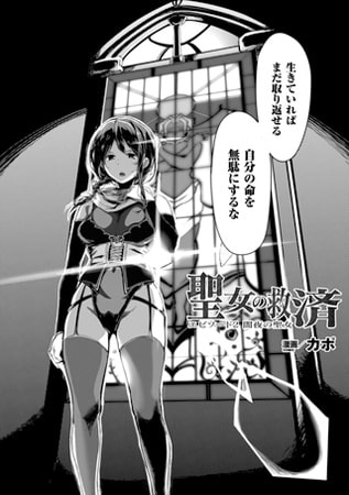 BJ089416 img main 聖女の救済 エピソード2 闇夜の聖女【単話】