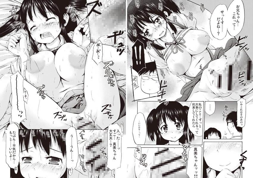 つりスカ少女とセックスする方法のサンプル画像