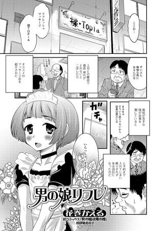 BJ090454 img main 男の娘リフレ【単話】