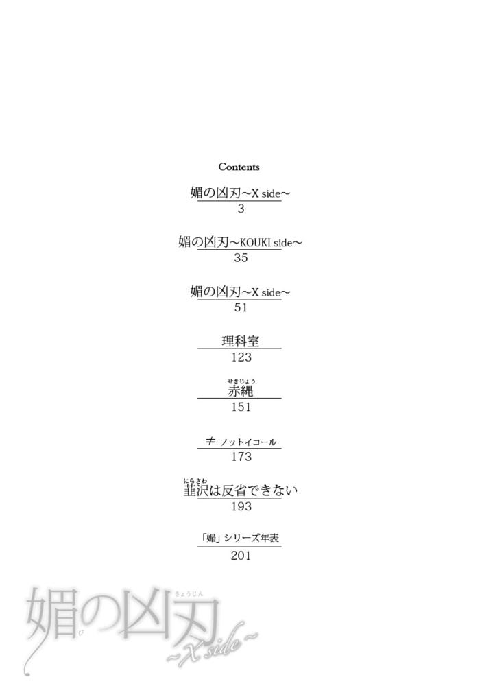 媚の凶刃 ~X side~【電子限定・18禁】 サンプル画像