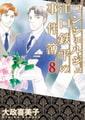 コンシェルジュ江口鉄平の事件簿(8)