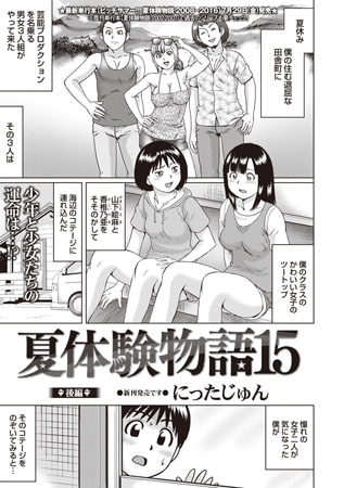 BJ091635 img main 夏体験物語15 -後編-
