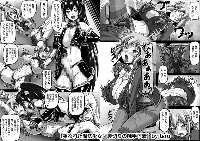 二次元コミックマガジン 触手鎧に全身を犯され無限絶頂! Vol.2のサンプル画像