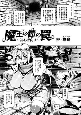 BJ091906 img main 魔王の鎧の罠~初心者向け~【単話】