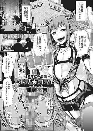 BJ092368 img main モブ☆カフェ ~立ち飲み屋編~
