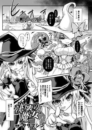 BJ092519 img main 決壊の魔女【単話】