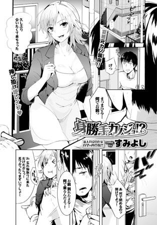 BJ092805 img main 身勝手カノジョ!?