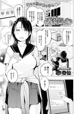 BJ092806 img main 春勃ちぬ