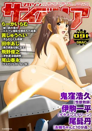 BJ092977 img main マガジンサイベリア Vol.091