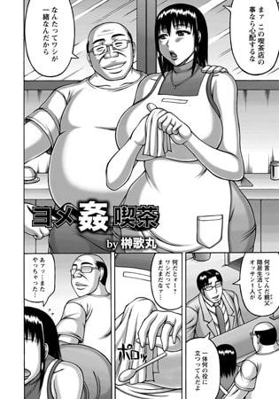 BJ093477 img main ヨメ姦喫茶