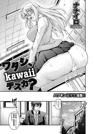 BJ093478 img main ワタシ、kawaiiデスカ?