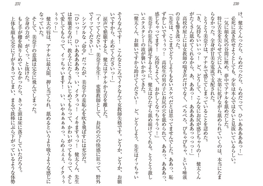 担任女教師と僕【合鍵生活】