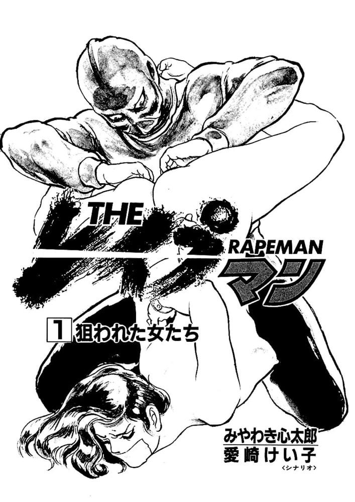 THEレイプマン1