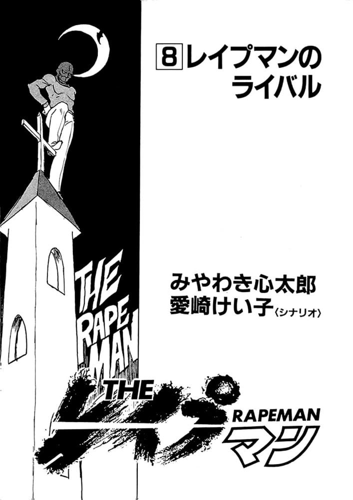 THEレイプマン8