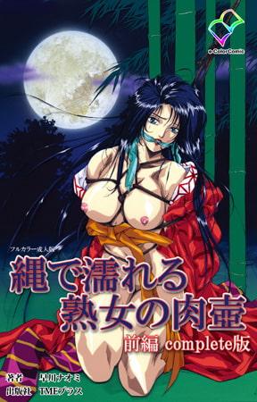 【フルカラー成人版】縄で濡れる熟女の肉壺 前編 complete版
