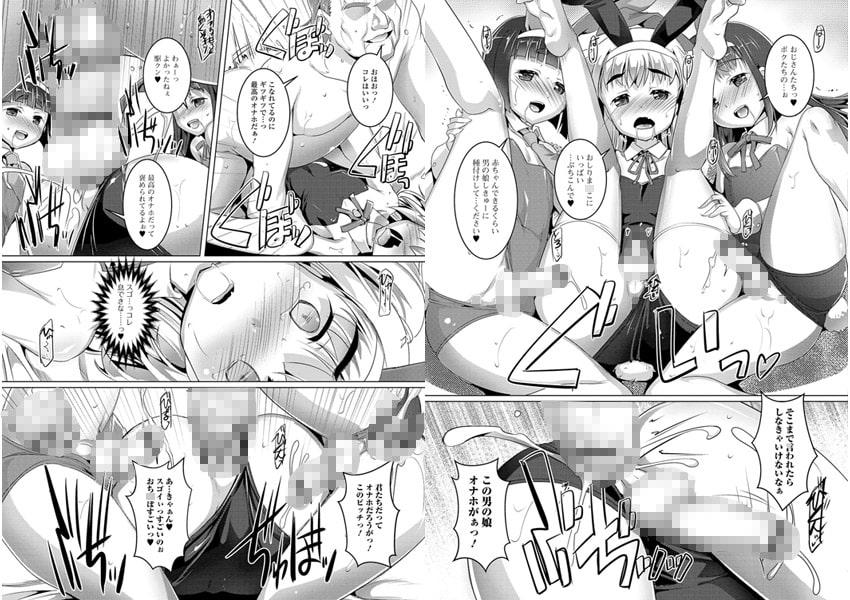 月刊Web男の娘・れくしょんッ! S Vol.04