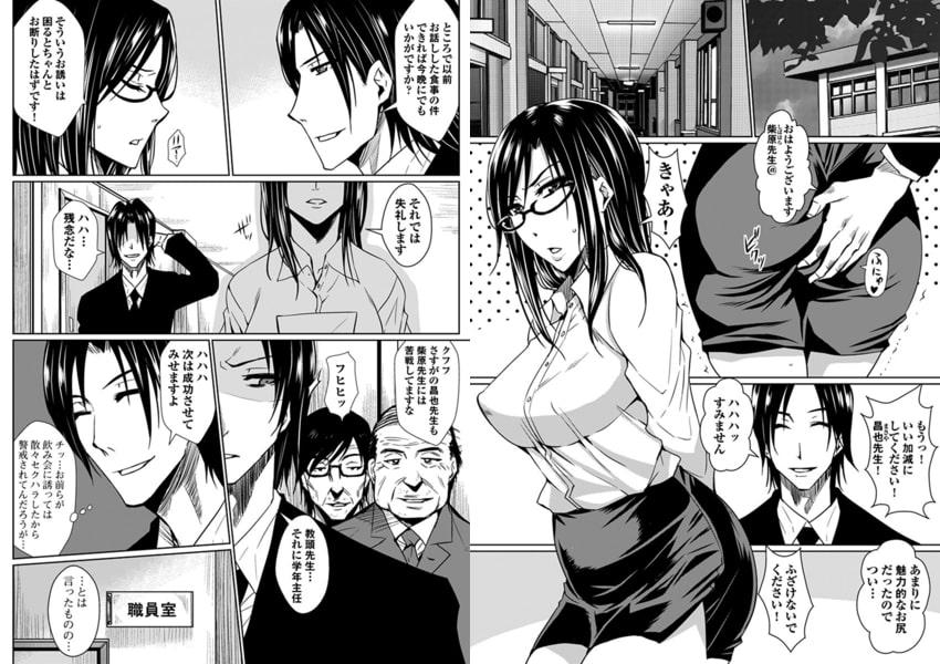 背徳学園XXX(トリプルエックス)~ハメられた蜜壺教師~