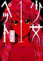 少女ペット(1)
