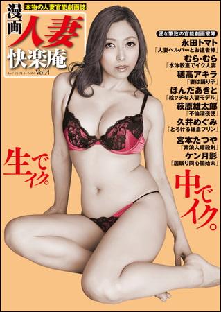 漫画人妻快楽庵 Vol.4
