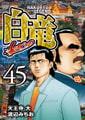 白竜-LEGEND- 45