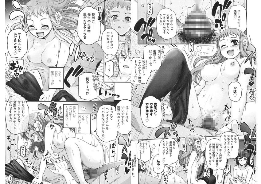 少女達の茶道ismのサンプル画像