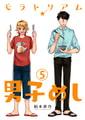 モラトリアム★男子めし(5)