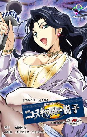 【フルカラー成人版】花の女子アナ ニュースキャスター・悦子 生でイキます! TAKE1 Complete版