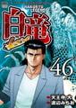 白竜-LEGEND- 46