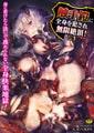 二次元コミックマガジン 触手鎧に全身を犯され無限絶頂!Vol.3