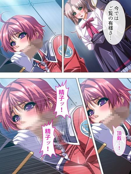 種付け戦艦ルシフェル ~白濁の宇宙・堕ちる牝~ 第6巻