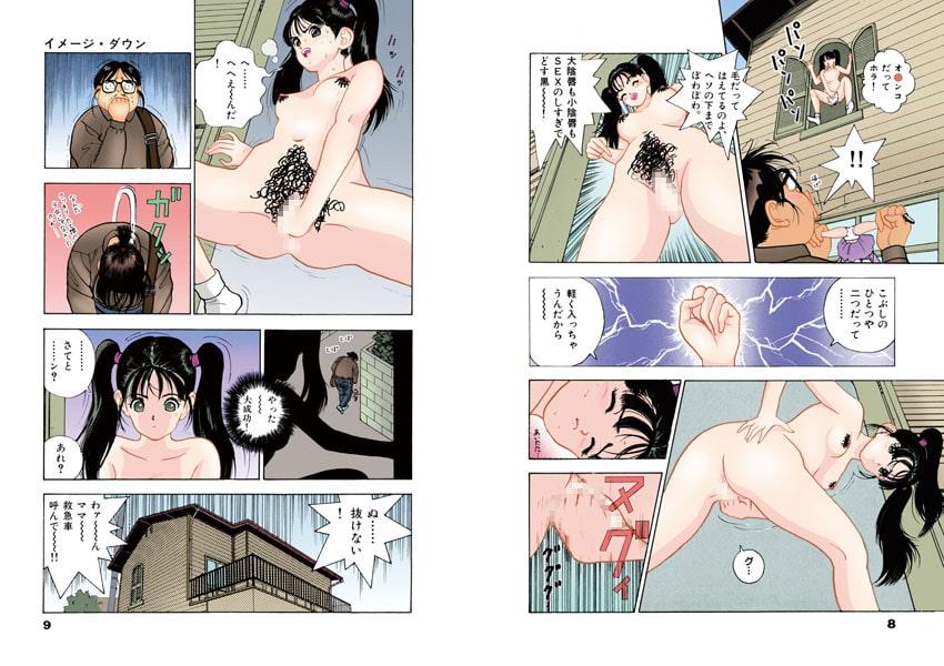 【フルカラー版】校内写生 (3)