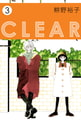 CLEAR 3 [ビーグリー]