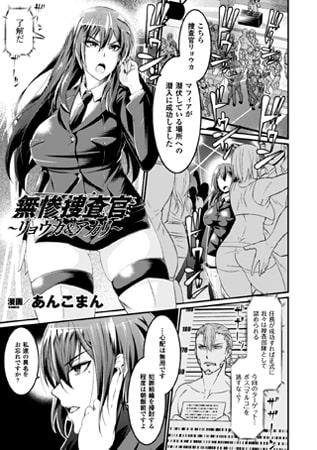 無惨捜査官~リョウカ&アカリ~【単話】のサンプル画像