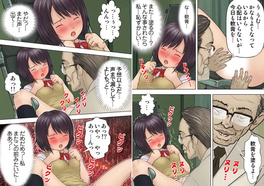 密室処女~診察編~ 4巻のサンプル画像