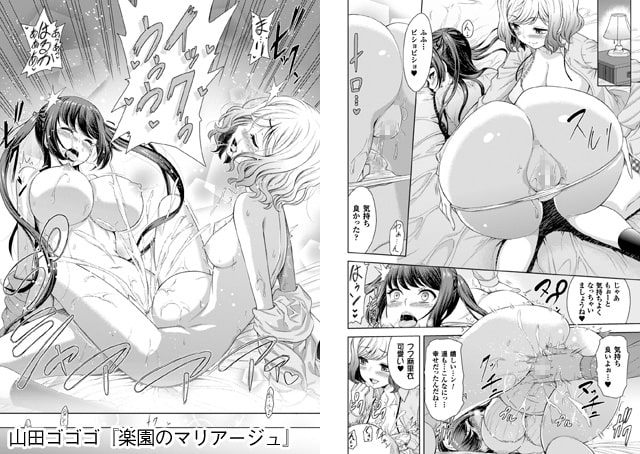 二次元コミックマガジン 百合妊娠Vol.4