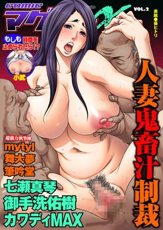 コミックマグナムX Vol.2