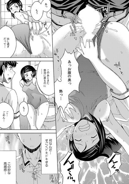 カノジョ交換~親友の部屋から俺の彼女のHな声が…~(3)